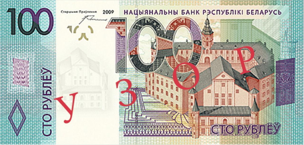 Купюра 100 рублей член