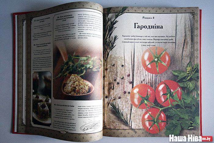 kuharka16 1 - Гастрономический туризм в Белоруссии