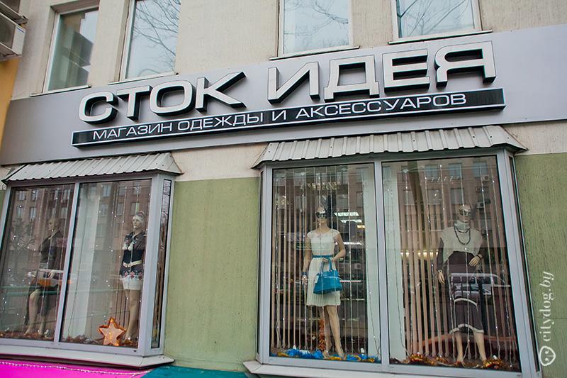Бизнес план стокового магазин идея для бизнеса кинотеатр