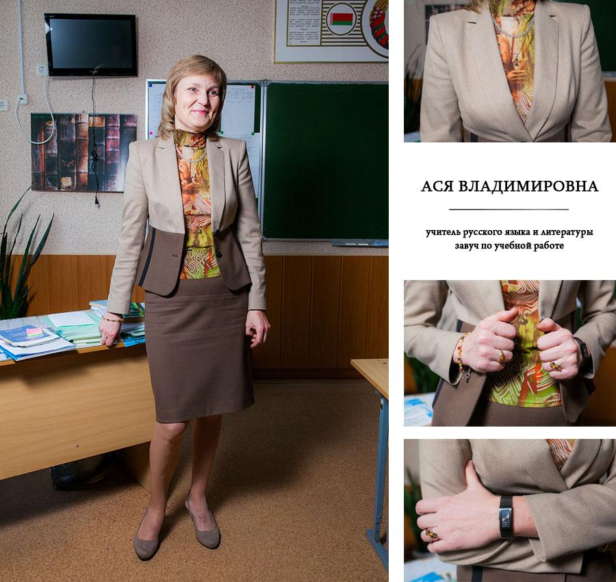 Учительница одела колготки фото 547-137