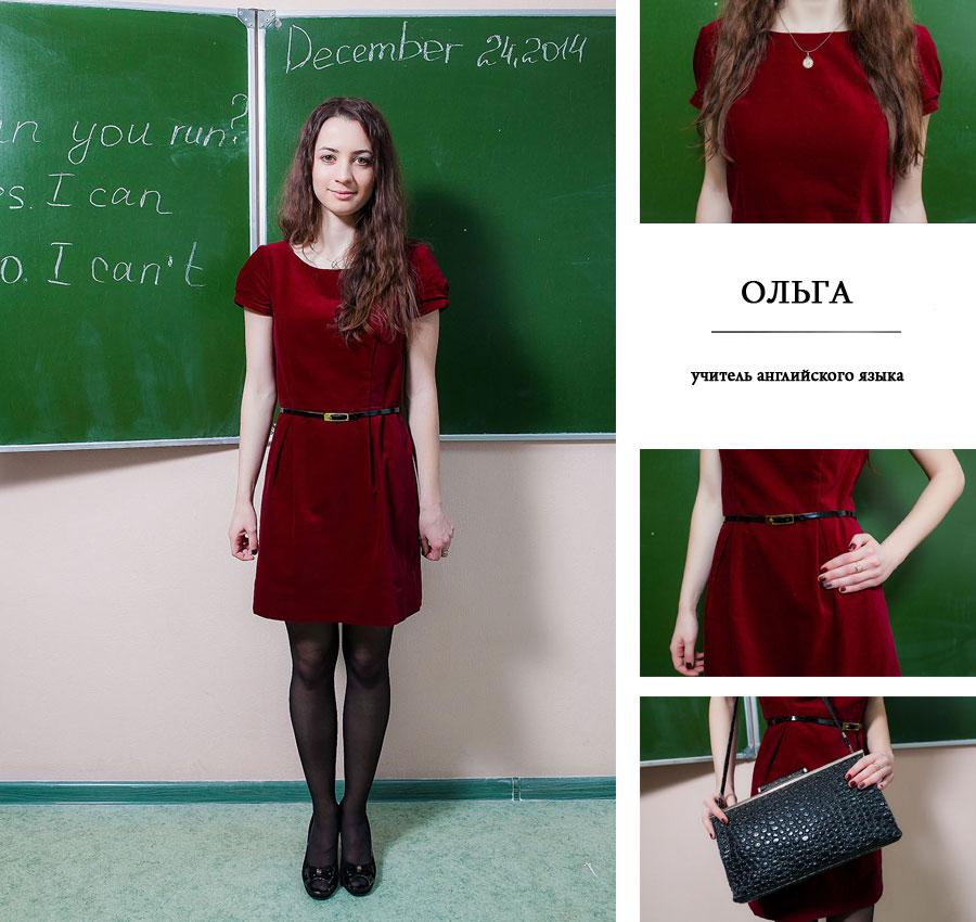Учительское платье