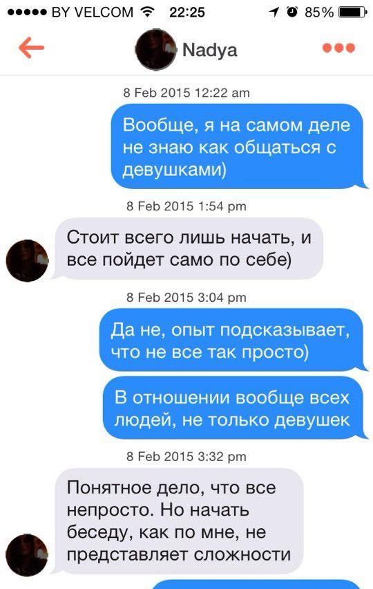 приложение для быстрых знакомств
