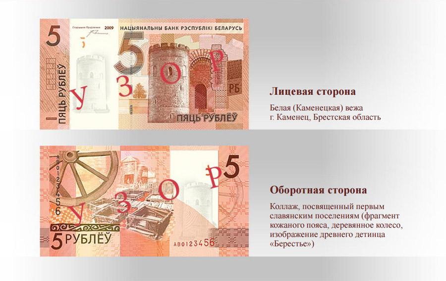 образцы новых белорусских рублей