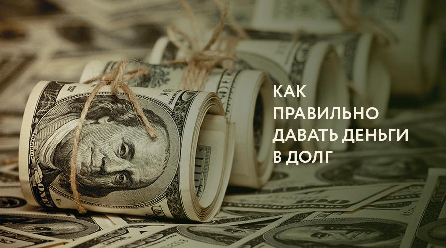 как одолжить деньги знакомому человеку