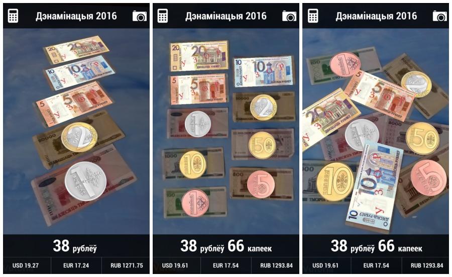 Деноминация 2016 приложение на