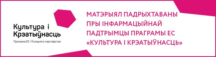Материал подготовлен при информационной поддержке программы ЕС «Культура и Креативность&raquo