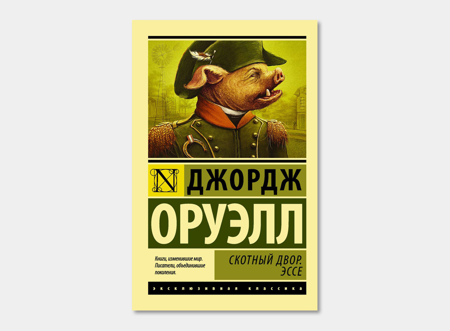 animal farm a fairy story essay Animal farm essaysanimal farm: communism doesn't work animal farm, by the englishman george orwell, is a story about animals overtaking a farm, taking.
