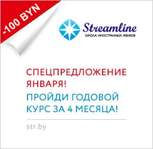 Создано вместе со школой иностранных языков Streamline