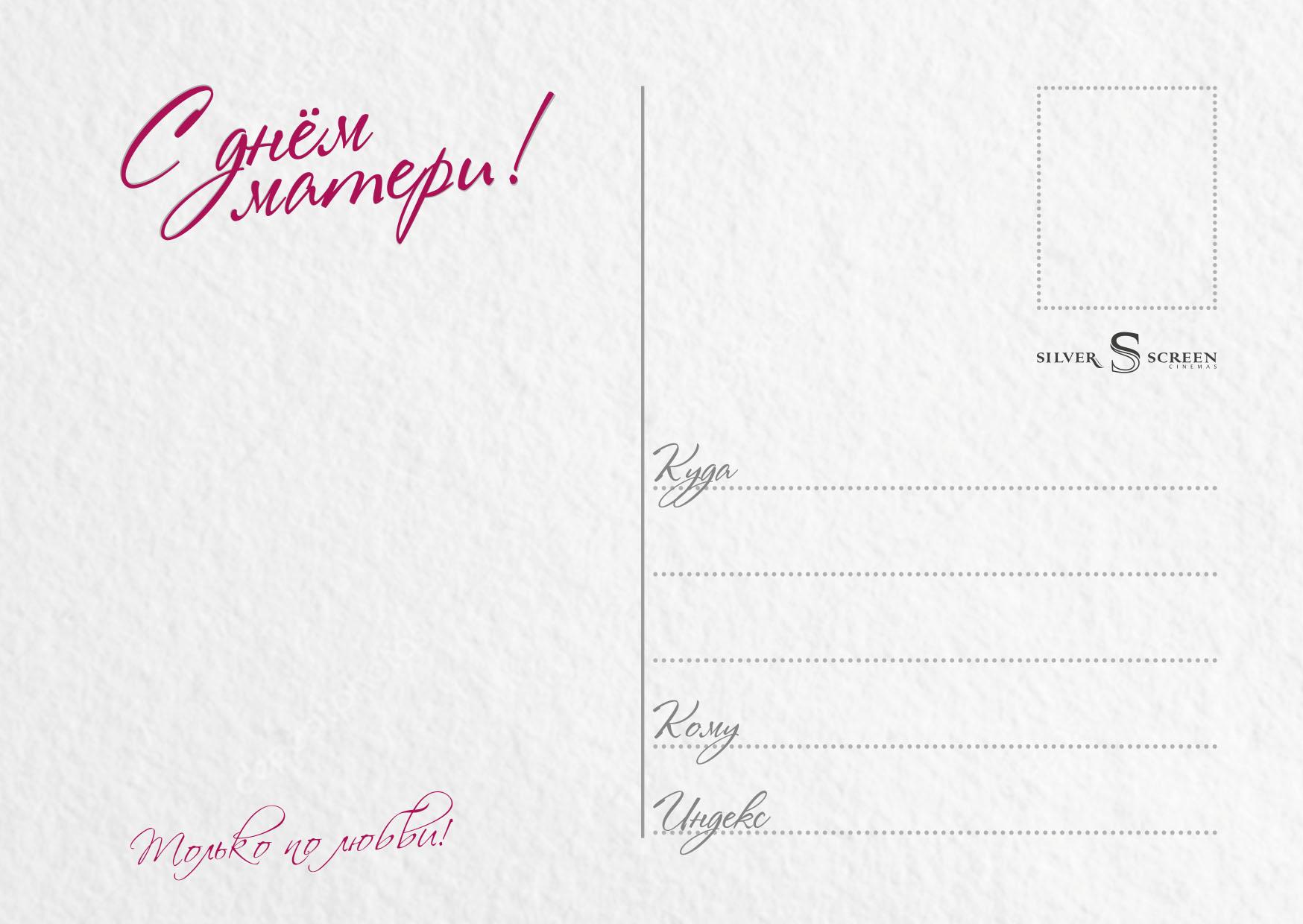 Как красиво подписать открытку маме от дочери