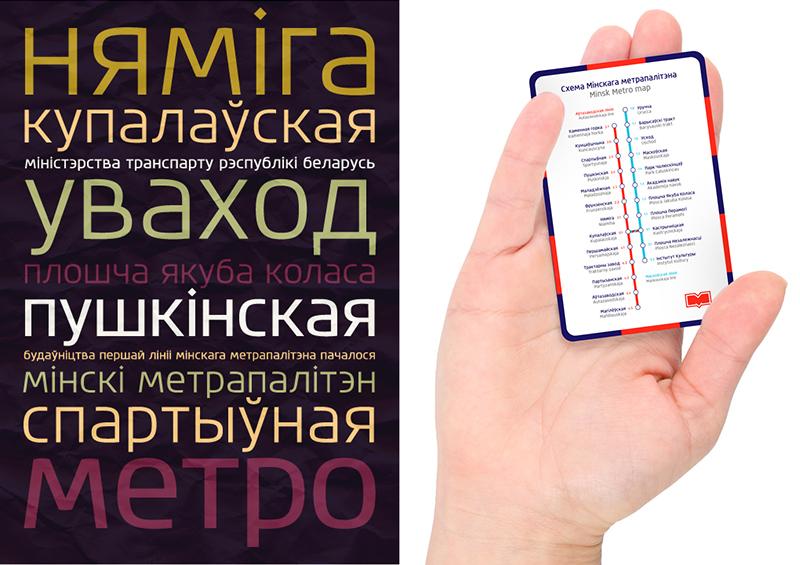 ...Два года назад студент-дизайнер Сергей Сташкевич защищал свой учебный проект о минской схеме метро.