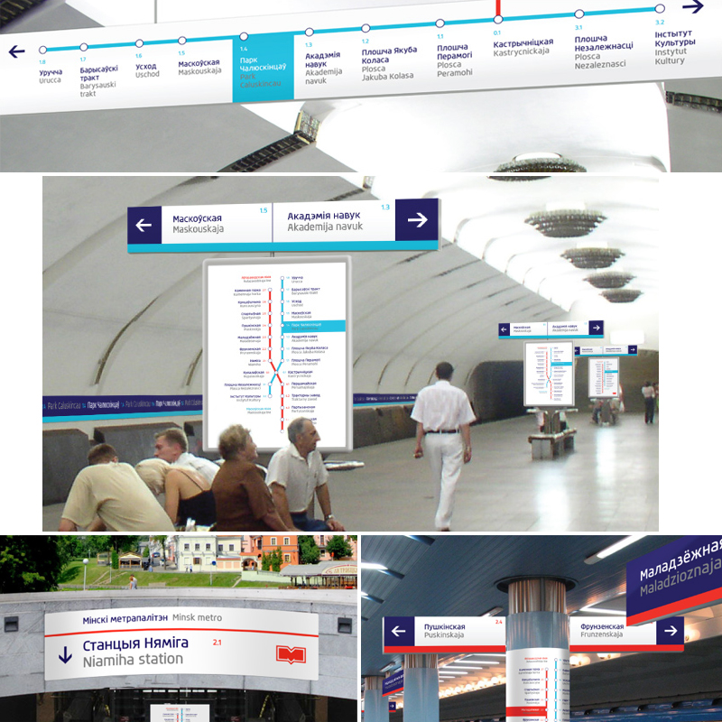 Схема минского метро: от четырех макаронин к редизайну.