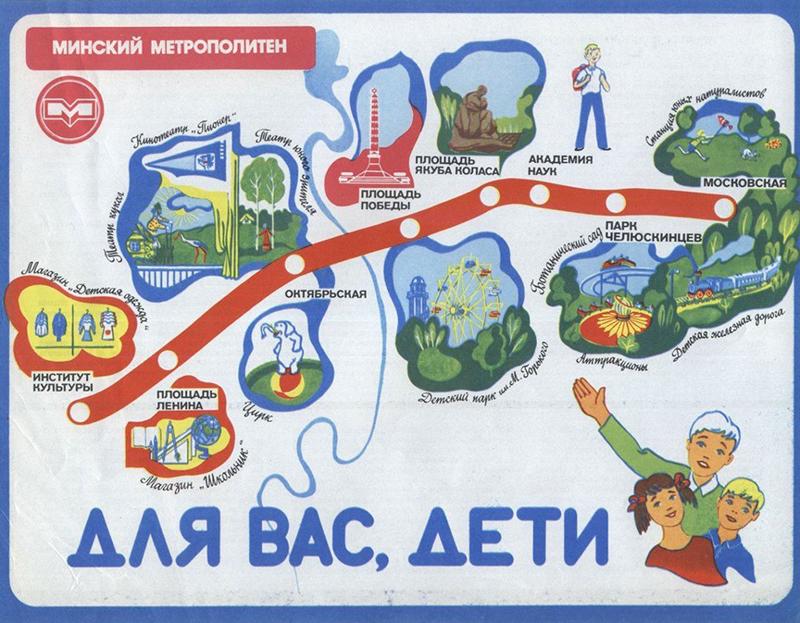 карта минского метро 1984